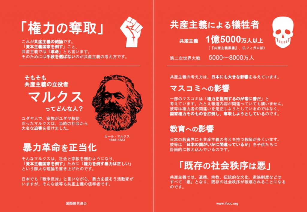 主義 と は 共産
