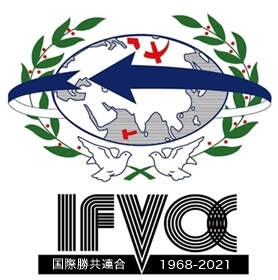 国際勝共連合 公式サイト|今こそ共産主義問題の解決を!